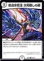 デュエルマスターズ DMEX12 21/110 怒流牙忍法 次元隠しの術 (R レア) 最強戦略!!ドラリンパック (DMEX-12)