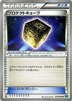 ポケモンカードXY プロテクトキューブ / ワイルドブレイズ / シングルカード