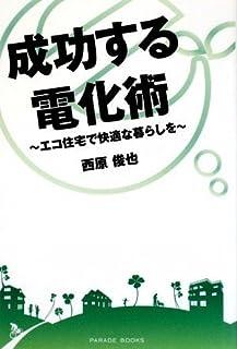 成功する電化術〜エコ住宅で快適な暮らしを〜 (Parade books)