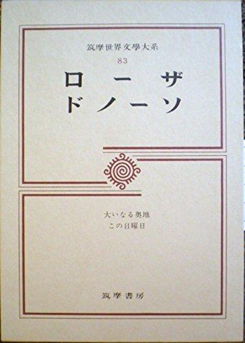 筑摩世界文学大系〈83〉ローザ,ドノーソ (1976年)