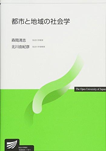 都市と地域の社会学 (放送大学教材)