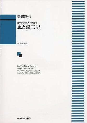 男声合唱とピアノのための 風と浪三唱 (1884)
