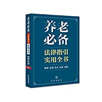 Pension necessary legal advice and practical book(Chinese Edition)