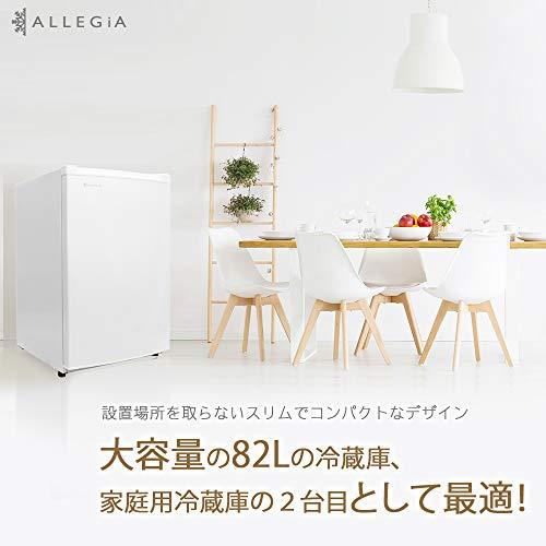 ALLEGiA(アレジア)冷凍庫(82L)前開き3段引き出し【省エネタイプ・直冷式】AR-BD86-NW