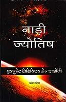 Nadi Astrology - Accurate Predictive Methodology-(Hindi)