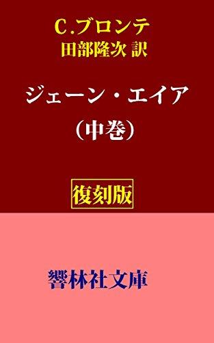 【復刻版】C.ブロンテの「ジェーン・エイア」(中巻) (響林社文庫)の詳細を見る