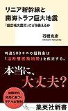 リニア新幹線と南海トラフ巨大地震 「超広域大震災」にどう備えるか (集英社新書)
