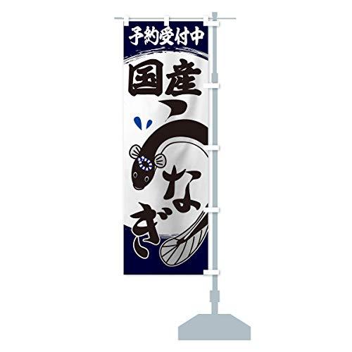 国産うなぎ のぼり旗 サイズ選べます(ハーフ30x90cm 右チチ)