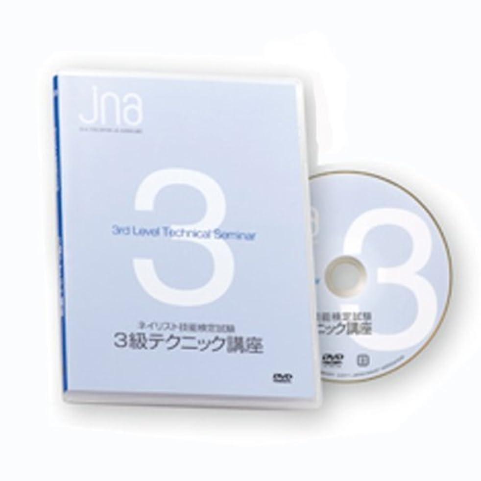 安いです有用排除JNAテクニカルライブラリーDVD ネイリスト技能検定試験3級 テクニック講座