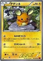 デデンネ/ポケモンカードXY ライジングフィスト/シングルカード