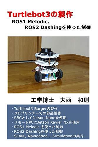 Turtlebot3の製作: ROS1 Melodic、ROS2 Dashingを使った制御