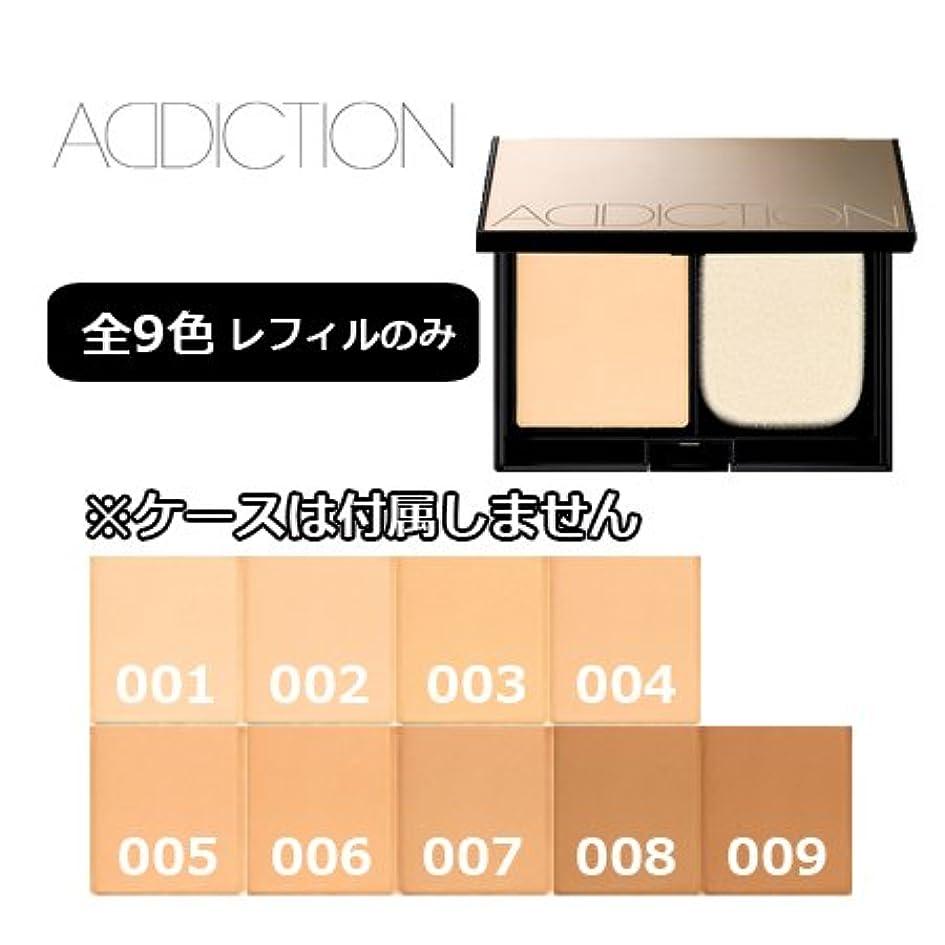 論理的に照らすこどもの日アディクション ザ グロウ パウダー ファンデーション 8g 全9色 (レフィルのみ) -ADDICTION- 【国内正規品】 008 Golden Sand