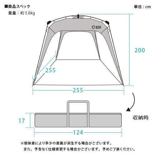 QUICKCAMP『KiUワンタッチタープ(QC-TP250KiU)』