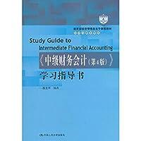 《中级财务会计(第4版)》学习指导书(教育部经济管理类主干课程教材·会计与财务系列)
