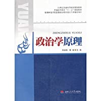 Principles of Political Science(Chinese Edition)