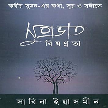 Suprabhaat Bisannata