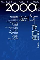 年代別海外SF傑作選が18年ぶりに復活!