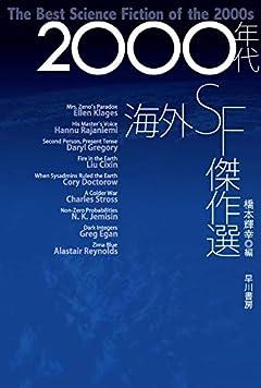 21世紀最初の十年紀を飾った注目のSF短篇を収めたアンソロジー