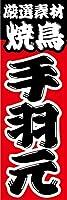 『60cm×180cm(ほつれ防止加工)』お店やイベントに! のぼり のぼり旗 厳選素材 焼鳥 手羽先(バージョン3)