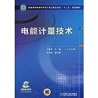 """电能计量技术(普通高等教育电气电子类工程应用型""""十二五""""规划教材)"""