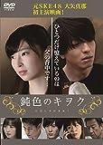 鈍色のキヲク[OED-10618][DVD] 製品画像