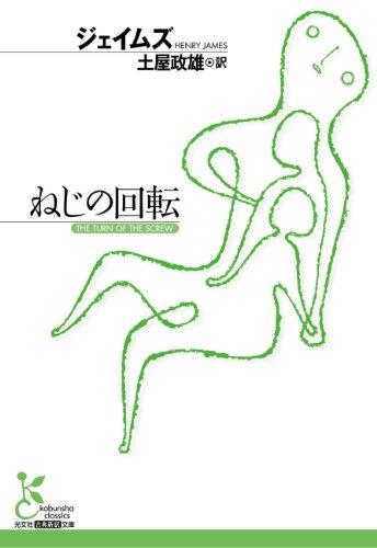 ねじの回転 (光文社古典新訳文庫)
