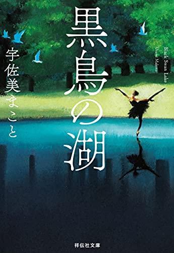 黒鳥の湖 (祥伝社文庫)