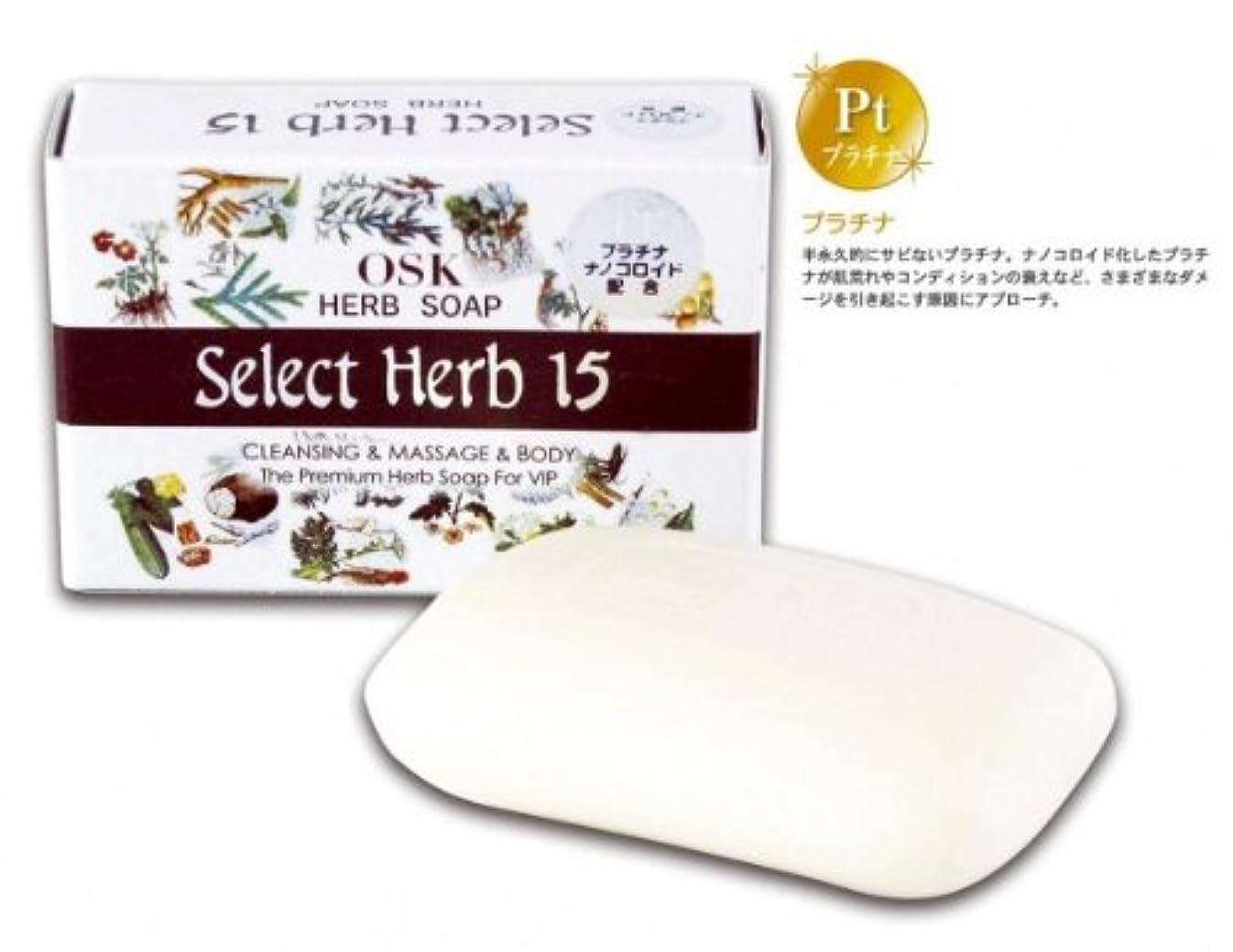 瞑想する故意の器具NEW OSK SOAP SelectHerb15(ニューオーエスケーソープセレクトハーブ15)135g