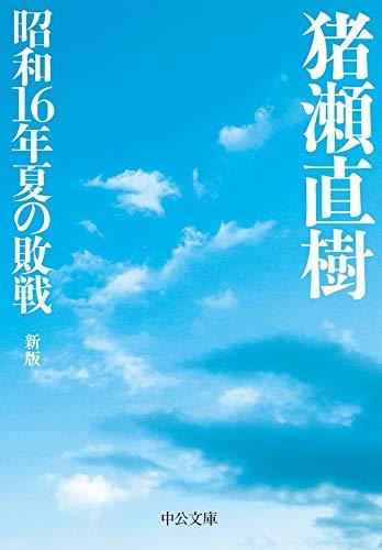 昭和16年夏の敗戦 新版 (中公文庫)