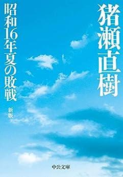 [猪瀬直樹]の昭和16年夏の敗戦 新版 (中公文庫)