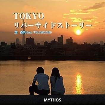 TOKYO Riverside Story (feat. VOLOMUSIKS)