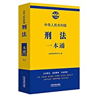 Pass a criminal law (seventh edition)(Chinese Edition)