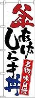 のぼり 釜あげしらす丼 名物 No.26741