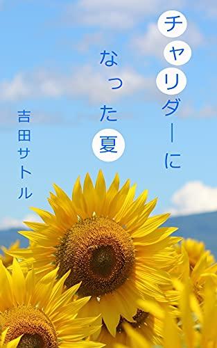 チャリダーになった夏: 自転車で北海道の道の駅を全て回った、三十手前の夏の話。 チャリ夏