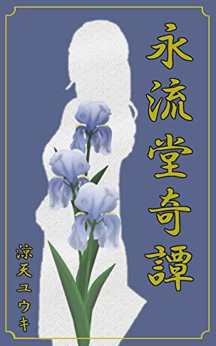 永流堂奇譚(8): 魔女のパンクリアス