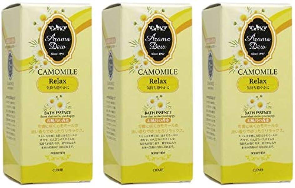 サドル空虚純粋に【まとめ買い】アロマデュウ 香りのバスエッセンス カモミールの香り 27ml【×3個】