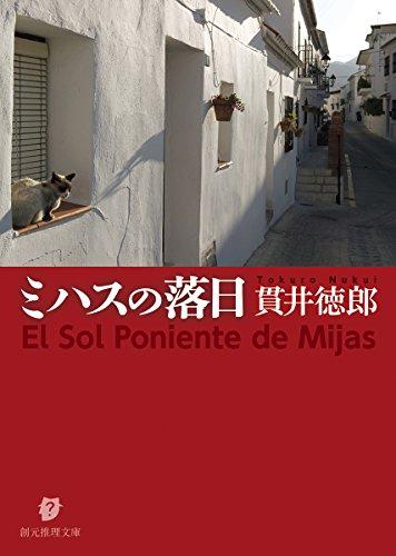 ミハスの落日 (創元推理文庫)