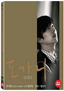 Korea Movie Silenced (Blu-ray)(First Press Limited Edition)(Korea Version)(Digi-Pack+Image Board+Actor's Autographed Postcard)(BLUMO018) by Hwang Dong Hyuk