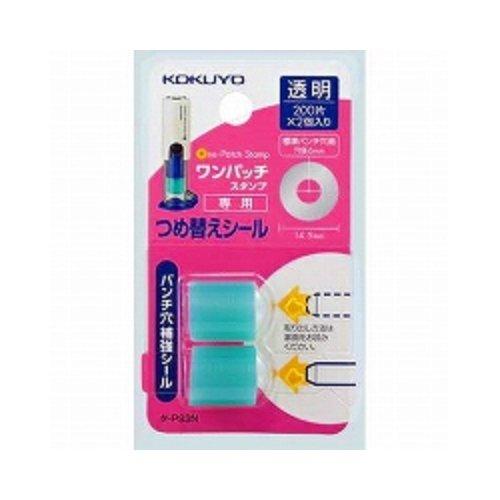 コクヨ ビニールパッチホルダー ワンパッチスタンプ タ-PS3 『 2セット』