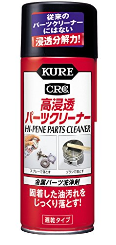 KURE(呉工業) 高浸透パーツクリーナー (420ml) E-3020-11J