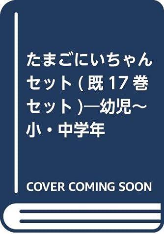 たまごにいちゃんセット(既17巻セット)―幼児~小・中学年