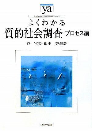 よくわかる質的社会調査 プロセス編 (やわらかアカデミズム・わかるシリーズ)