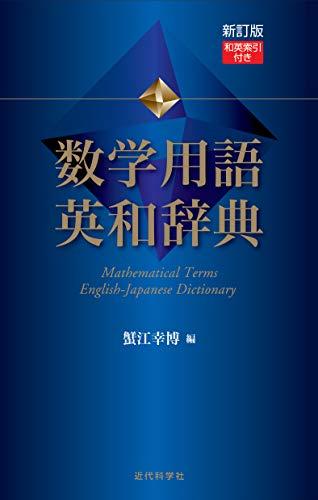 新訂版 数学用語 英和辞典--和英索引付き