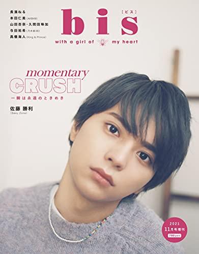 bis(ビス) 2021年 11 月号 [雑誌]: bis(ビス) 増刊