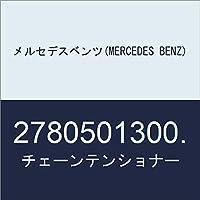 メルセデスベンツ(MERCEDES BENZ) チェーンテンショナー 2780501300.