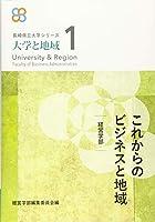 これからのビジネスと地域 (長崎県立大学シリーズ 大学と地域)