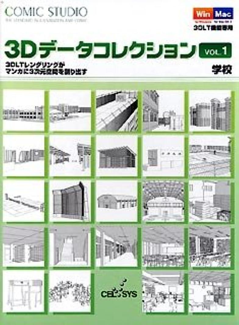 宿命薬剤師勢いComicStudio 3Dデータコレクション Vol.1 学校