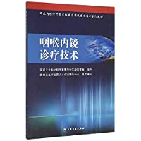 National Endoscopy Clinical Application of standardized training textbook series - throat endoscopy technology(Chinese Edition)
