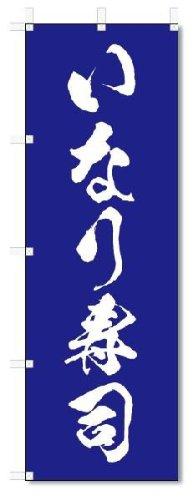 のぼり のぼり旗 いなり寿司 (W600×H1800)