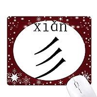中国西安の文字成分 オフィス用雪ゴムマウスパッド